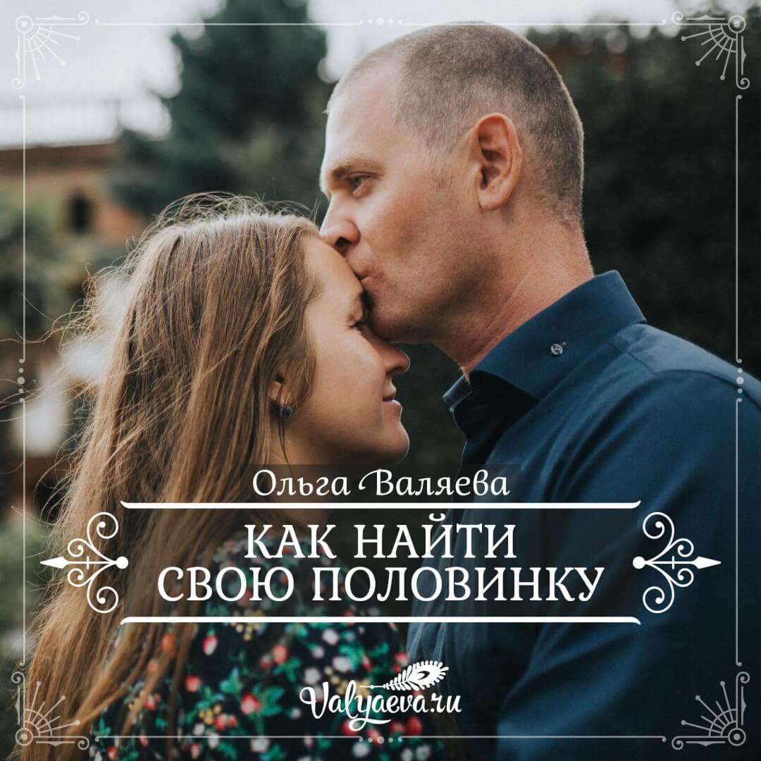 Ольга Валяева - Как найти свою половинку