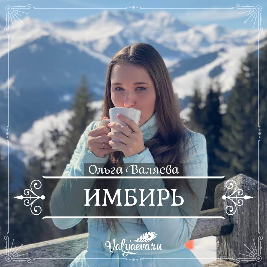 Ольга Валяева - Имбирь