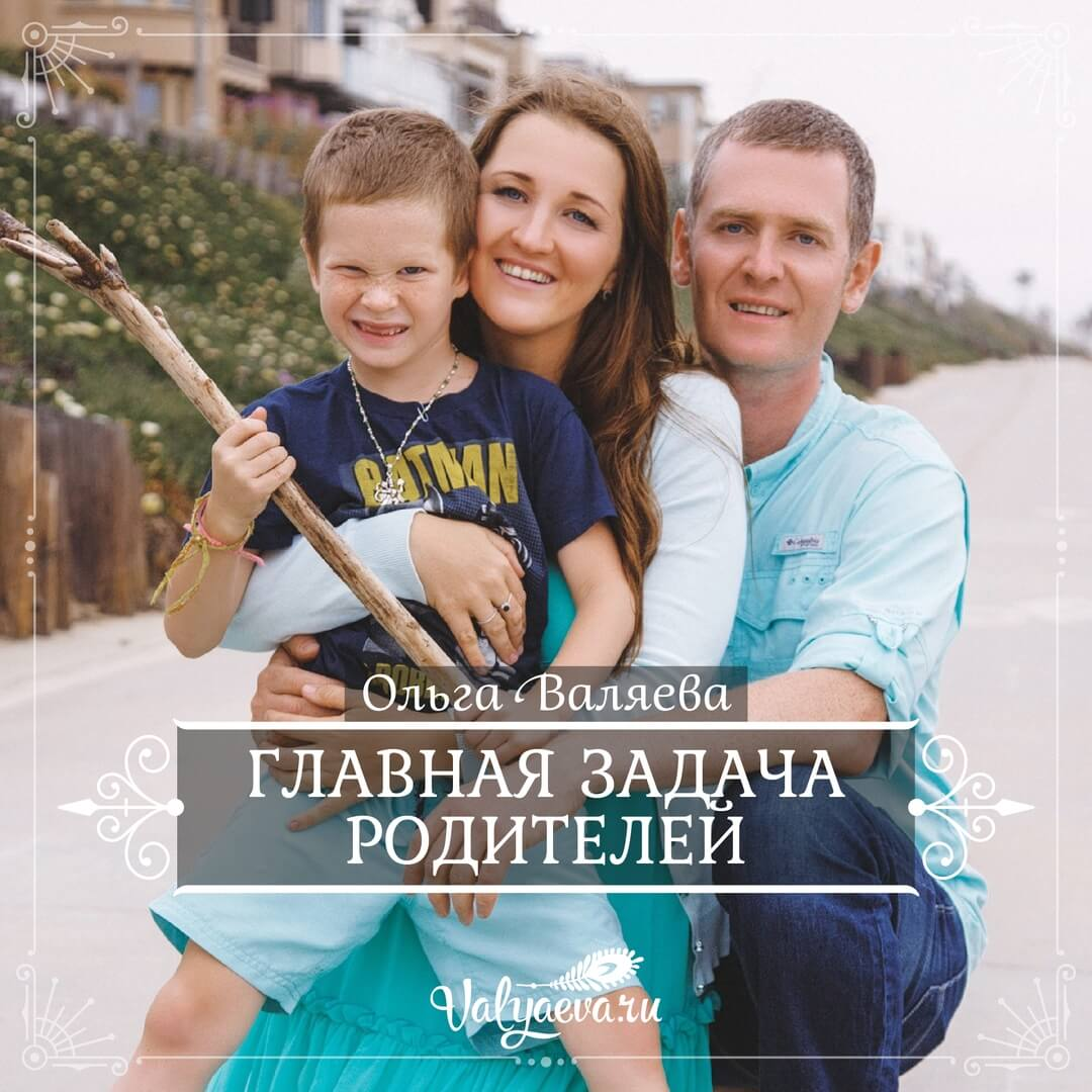 Ольга Валяева - Главная задача родителей
