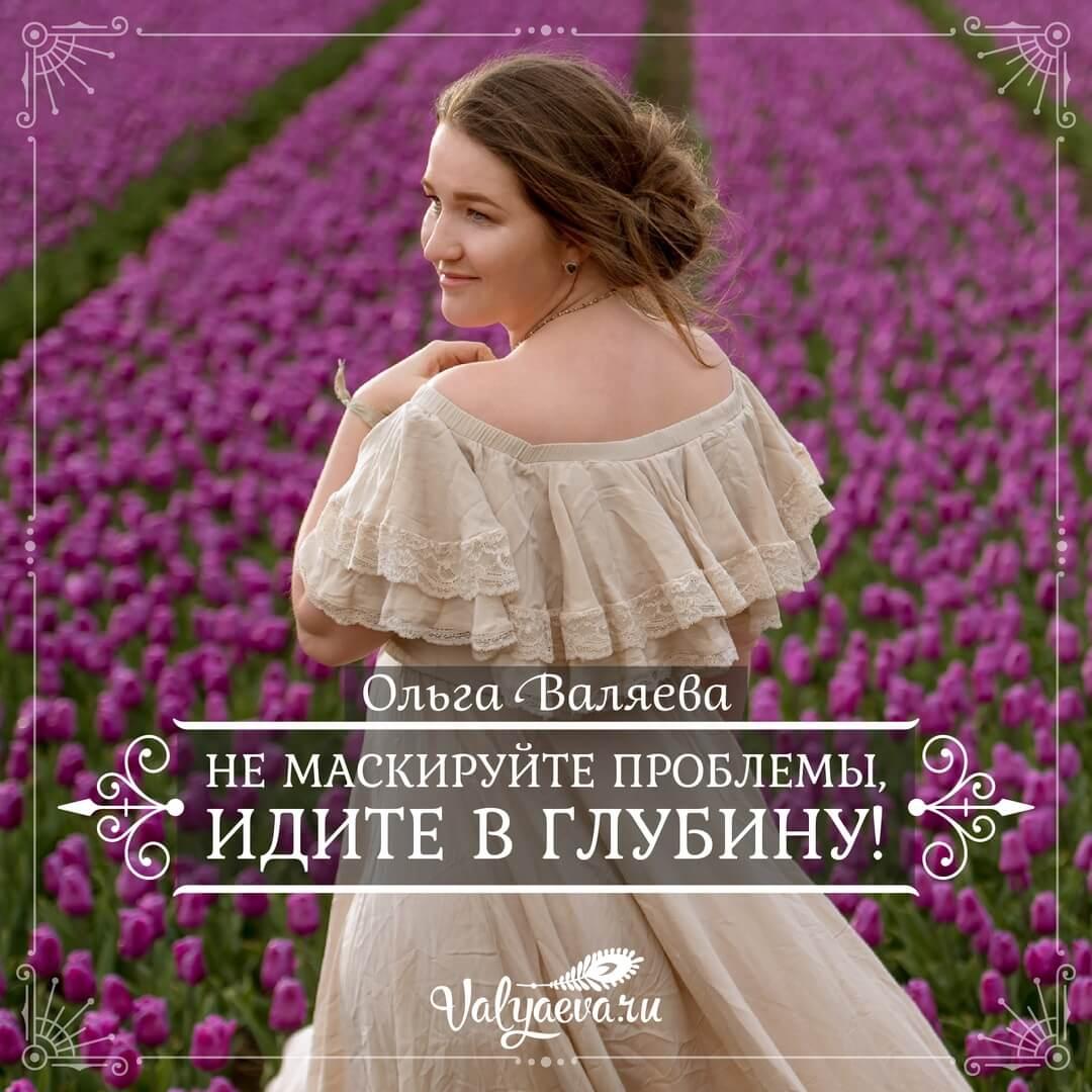 Ольга Валяева - Не маскируйте проблемы, идите в глубину!