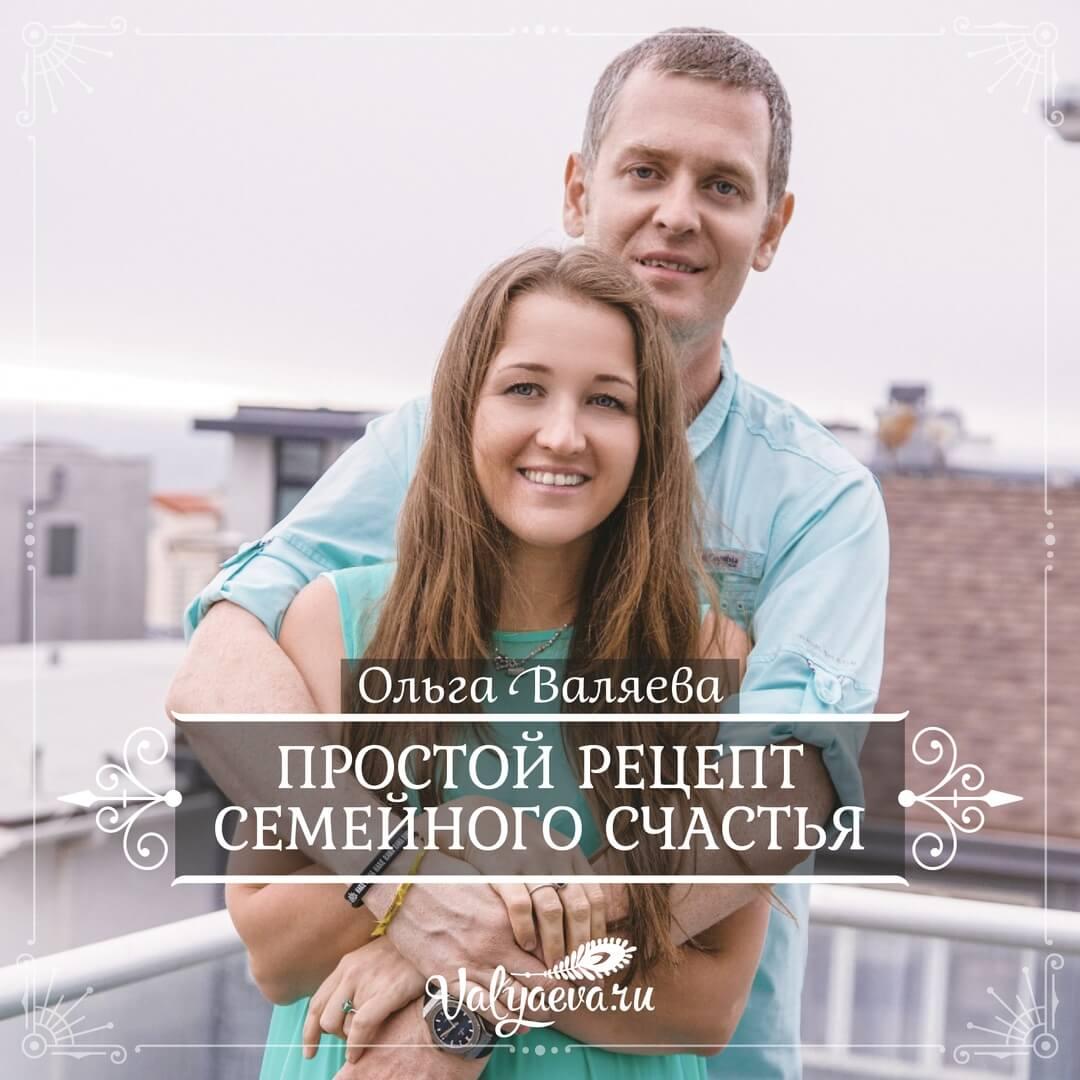 Ольга Валяева - Простой рецепт семейного счастья