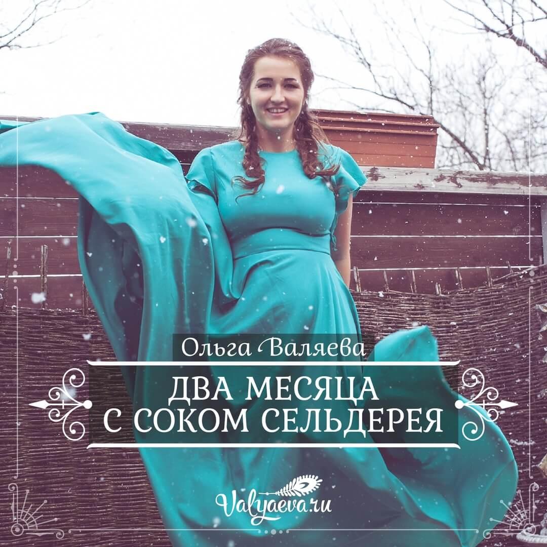Ольга Валяева - Две месяца с соком сельдерея