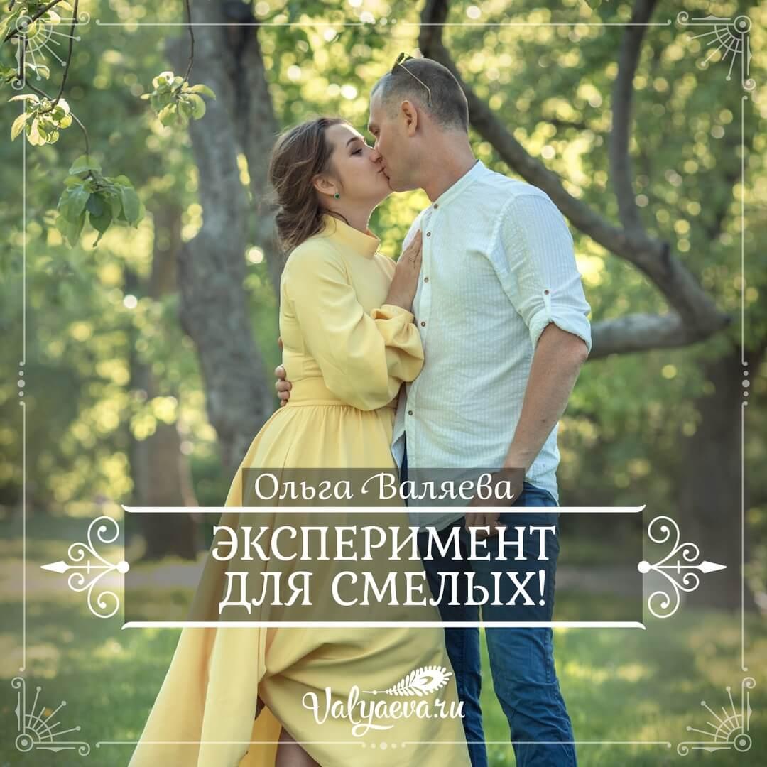 Ольга Валяева - Эксперимент для смелых!
