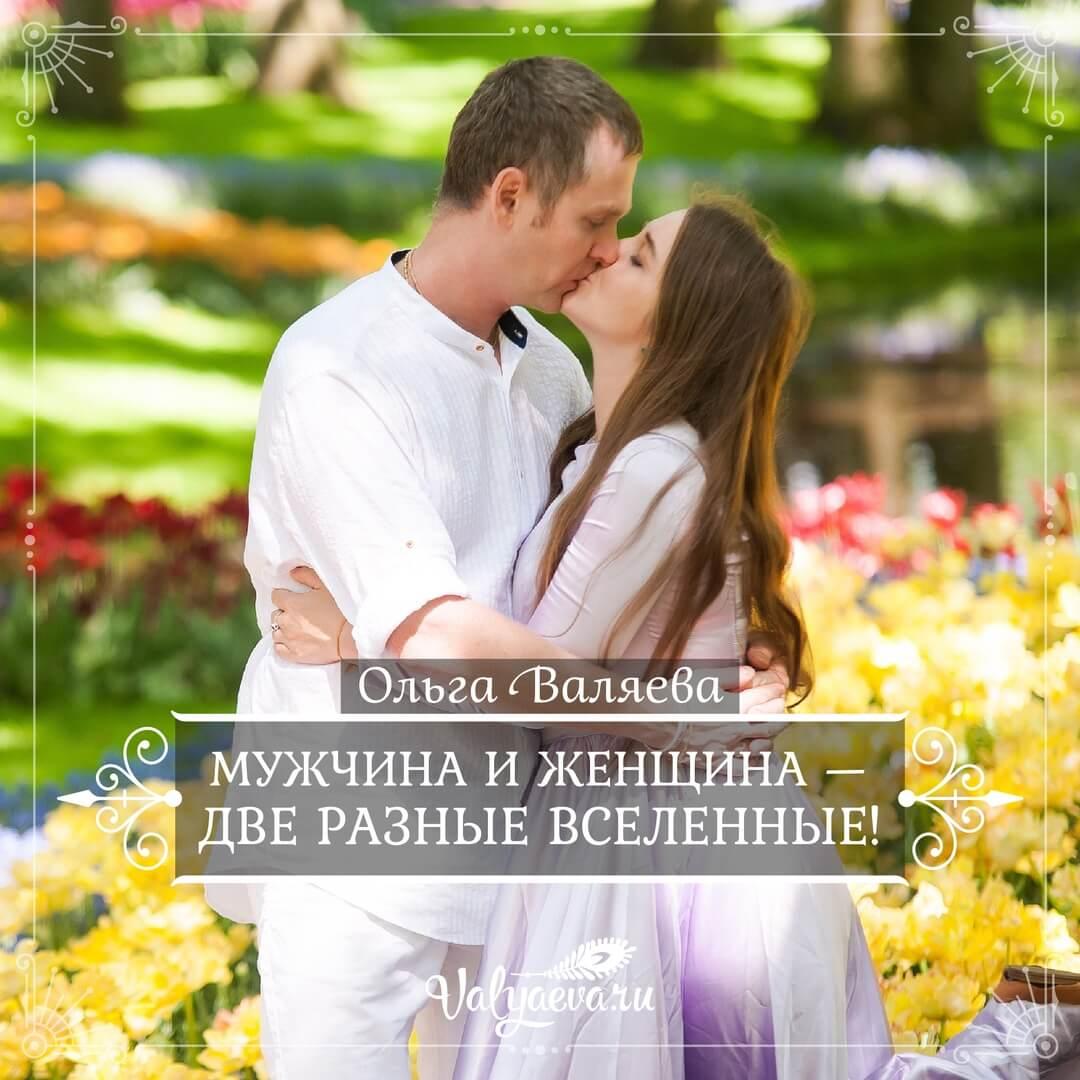 Ольга Валяева - Мужчина и женщина - две разные вселенные!
