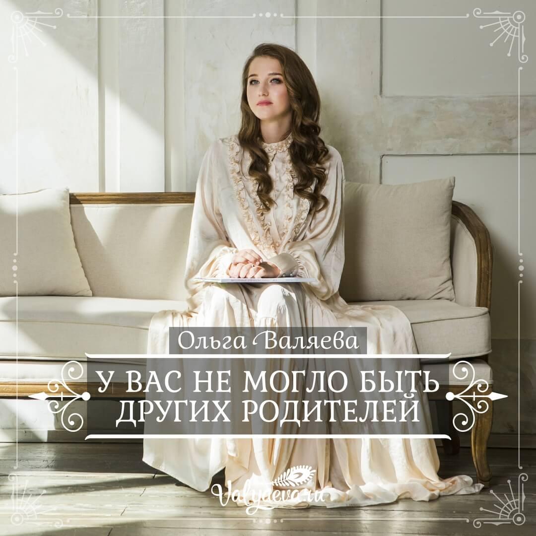 Ольга Валяева - У вас не могло быть других родителей
