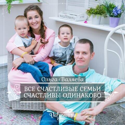 Все счастливые семьи счастливы одинаково
