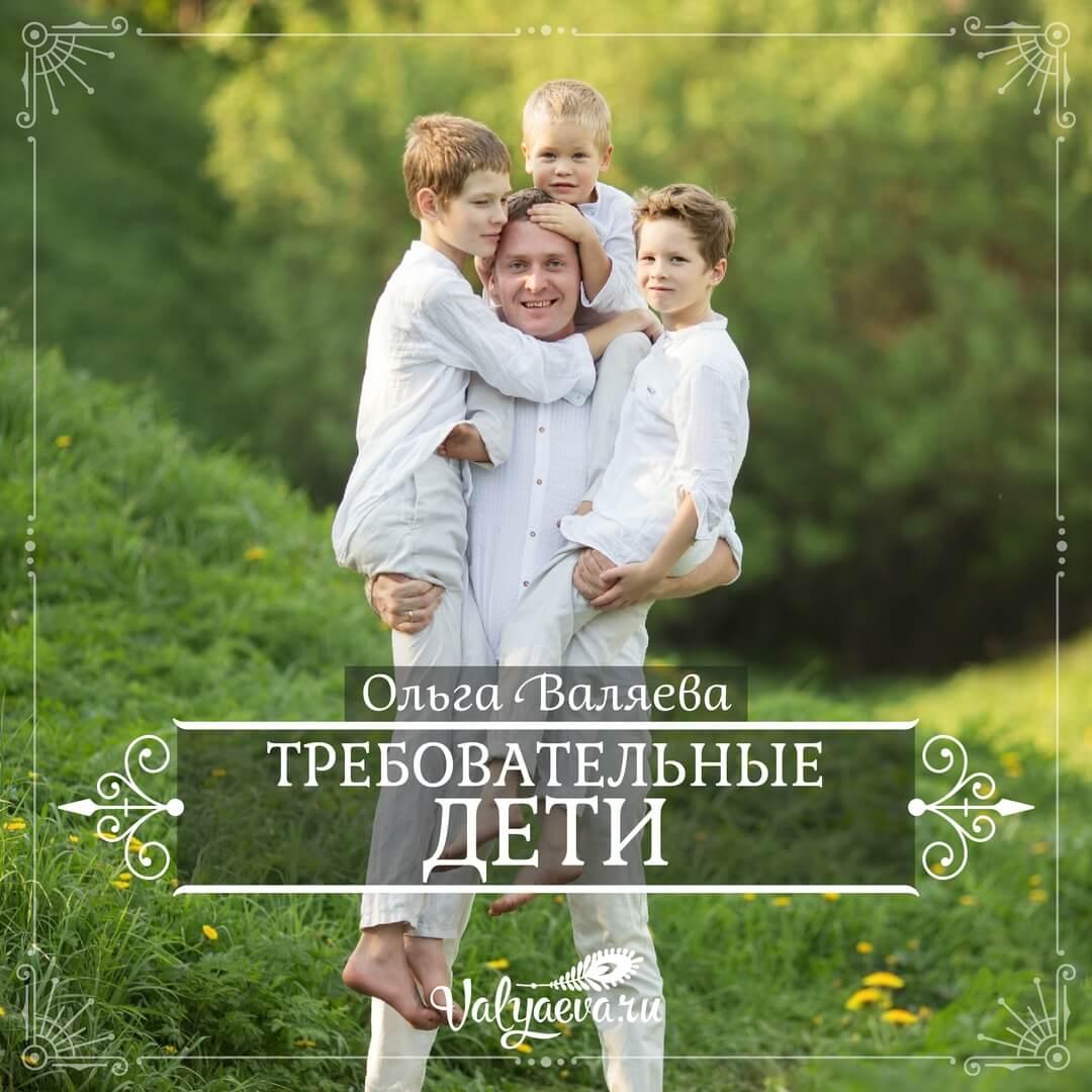 Ольга Валяева - Требовательные дети
