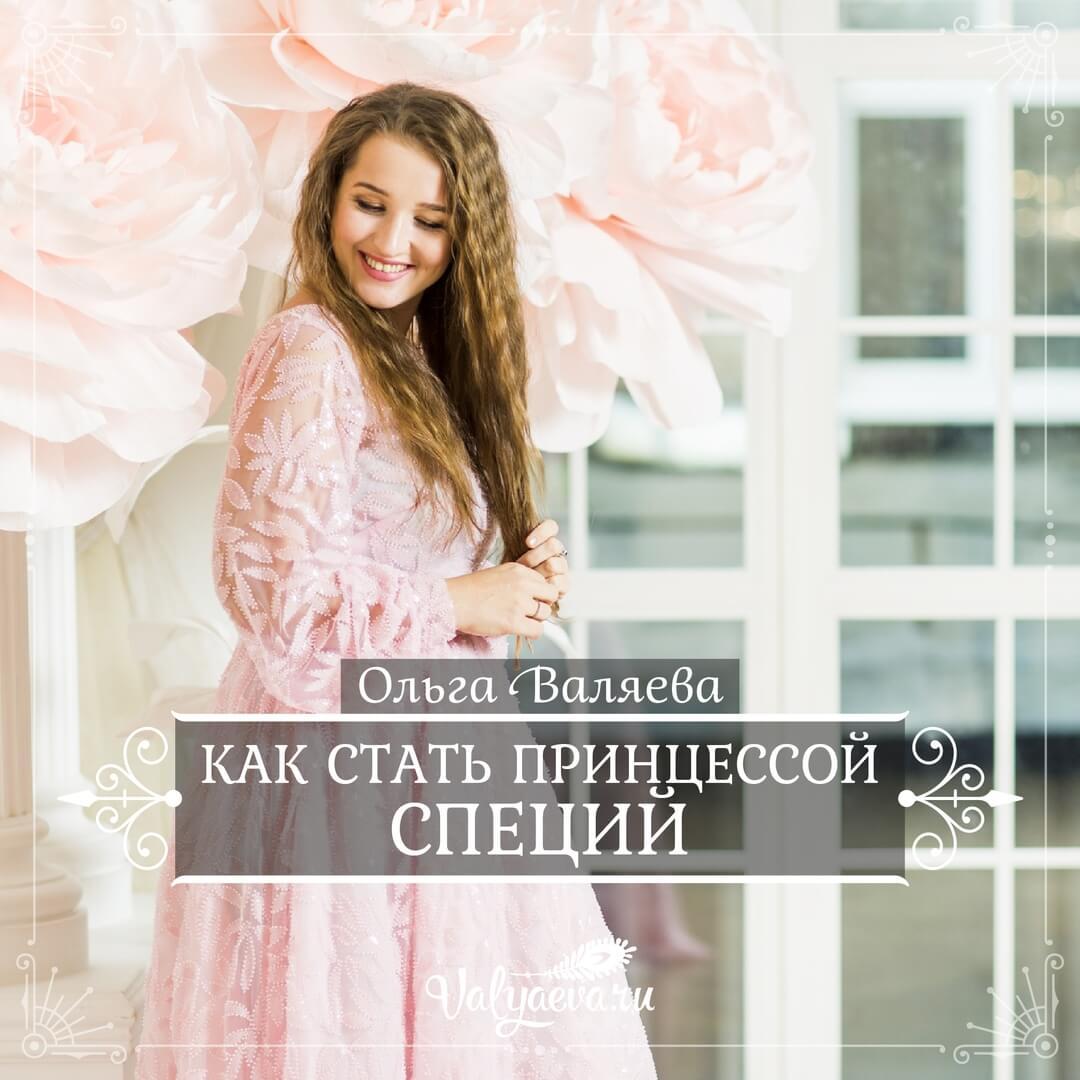 Ольга Валяева - Как стать принцессой специй