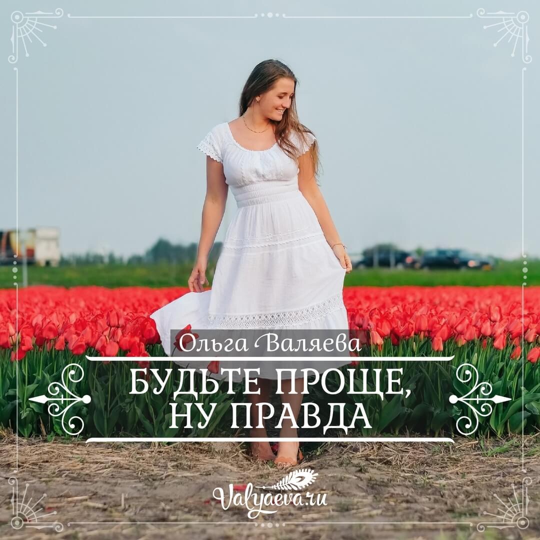 Ольга Валяева - Будьте проще, ну правда