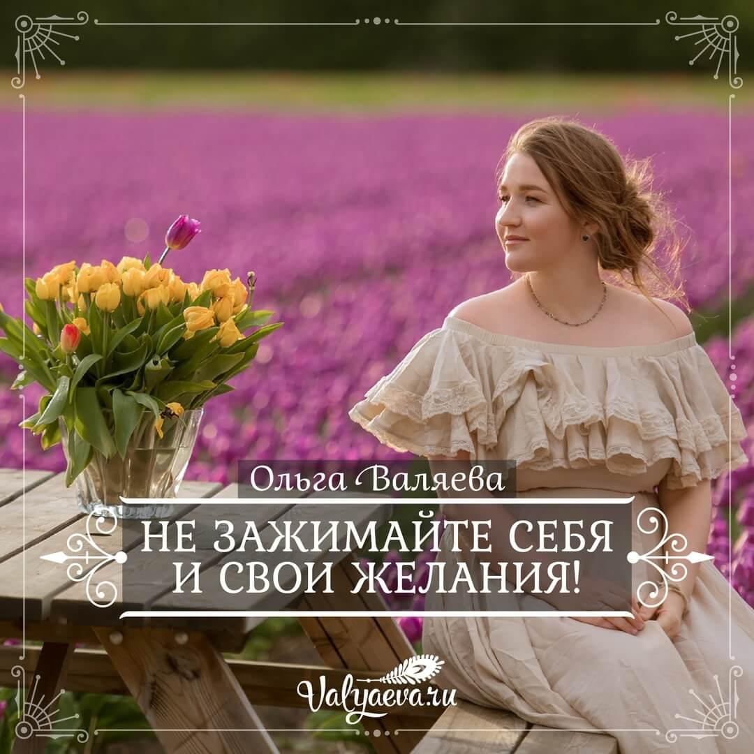 Ольга Валяева - Не зажимайте себя и свои желания!