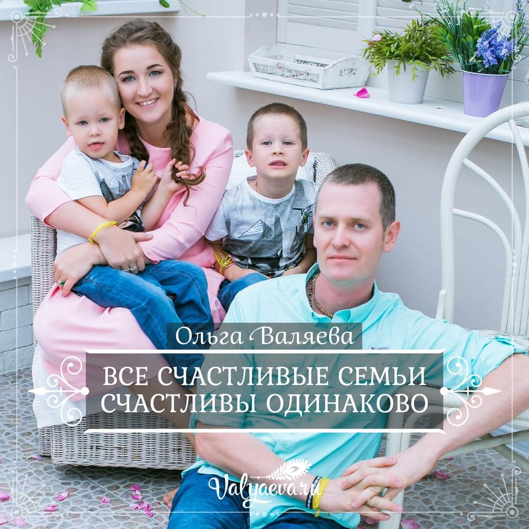 Ольга Валяева - Все счастливые семьи счастливы одинаково