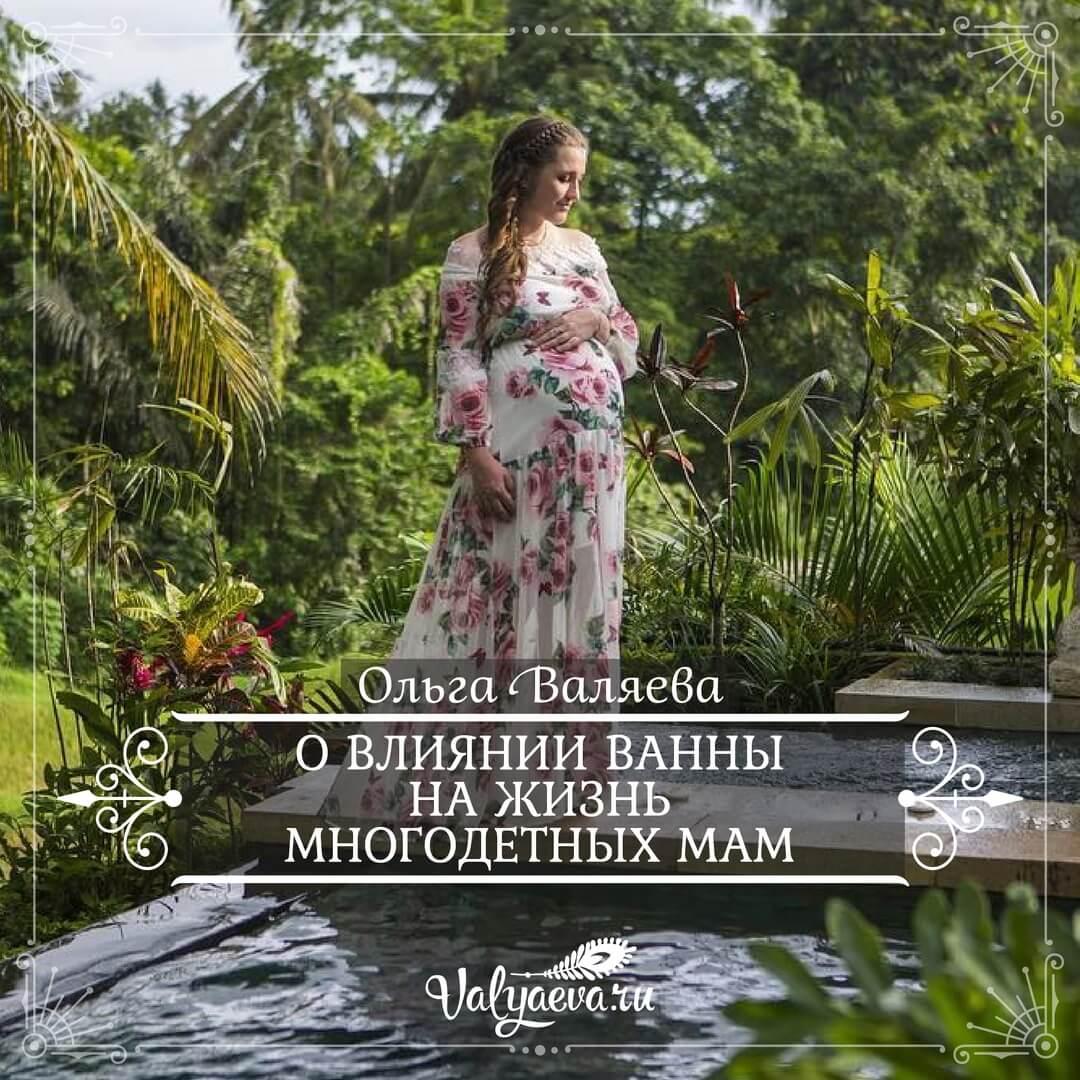 Ольга Валяева - О влиянии ванны на жизнь многодетных мам