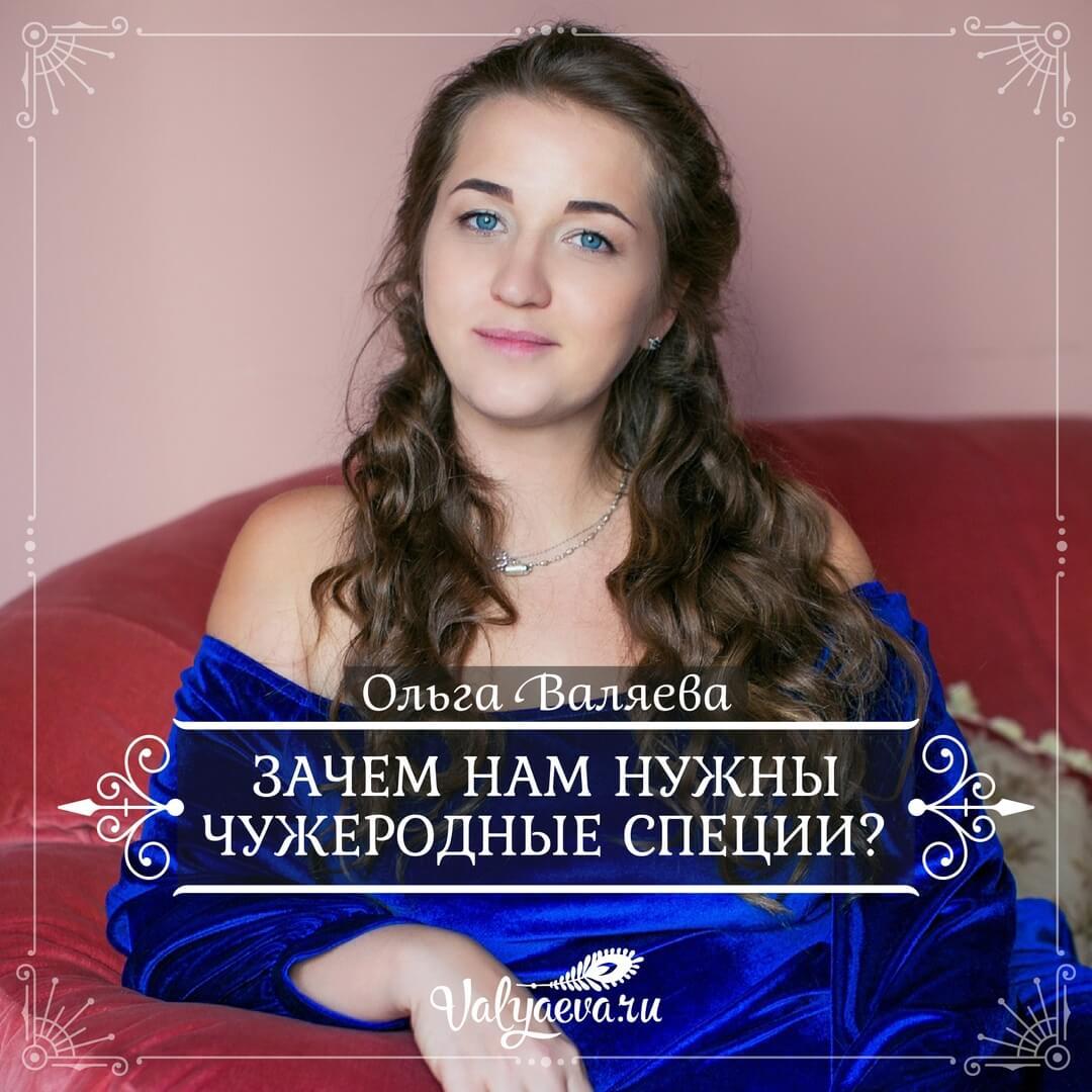 Ольга Валяева - Зачем нам нужны чужеродные специи?