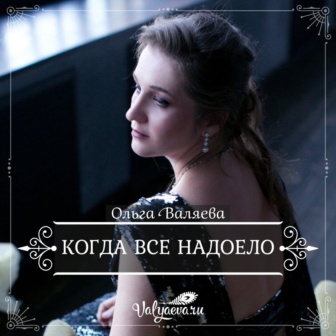 Ольга Валяева - Когда все надоело
