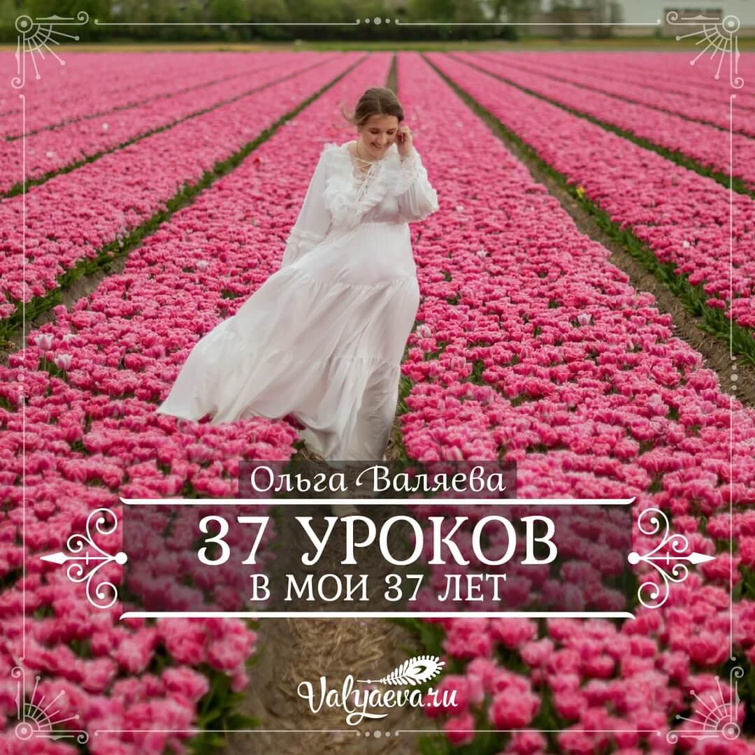 Ольга Валяева - 37 уроков в мои 37 лет