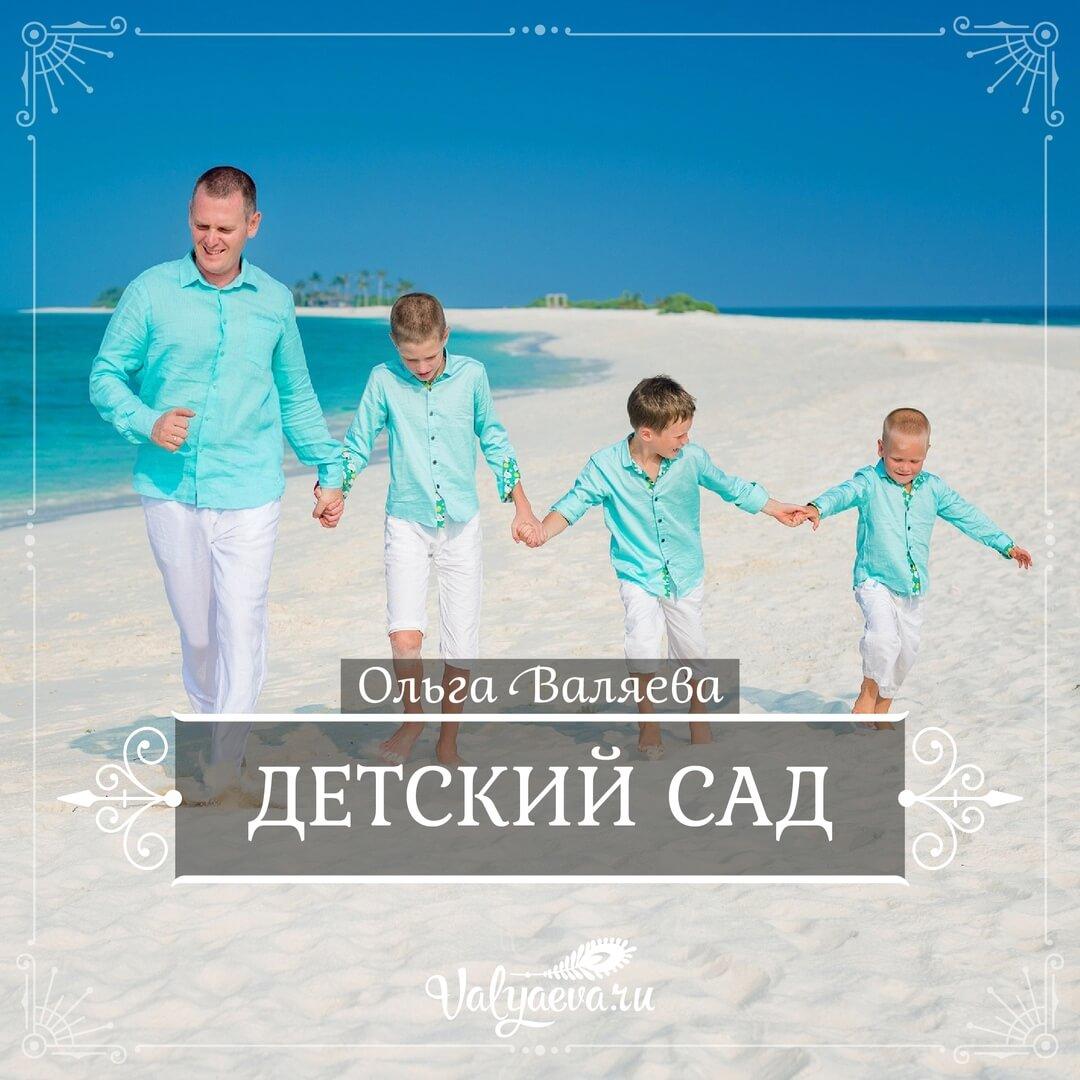 Ольга Валяева - Детский сад