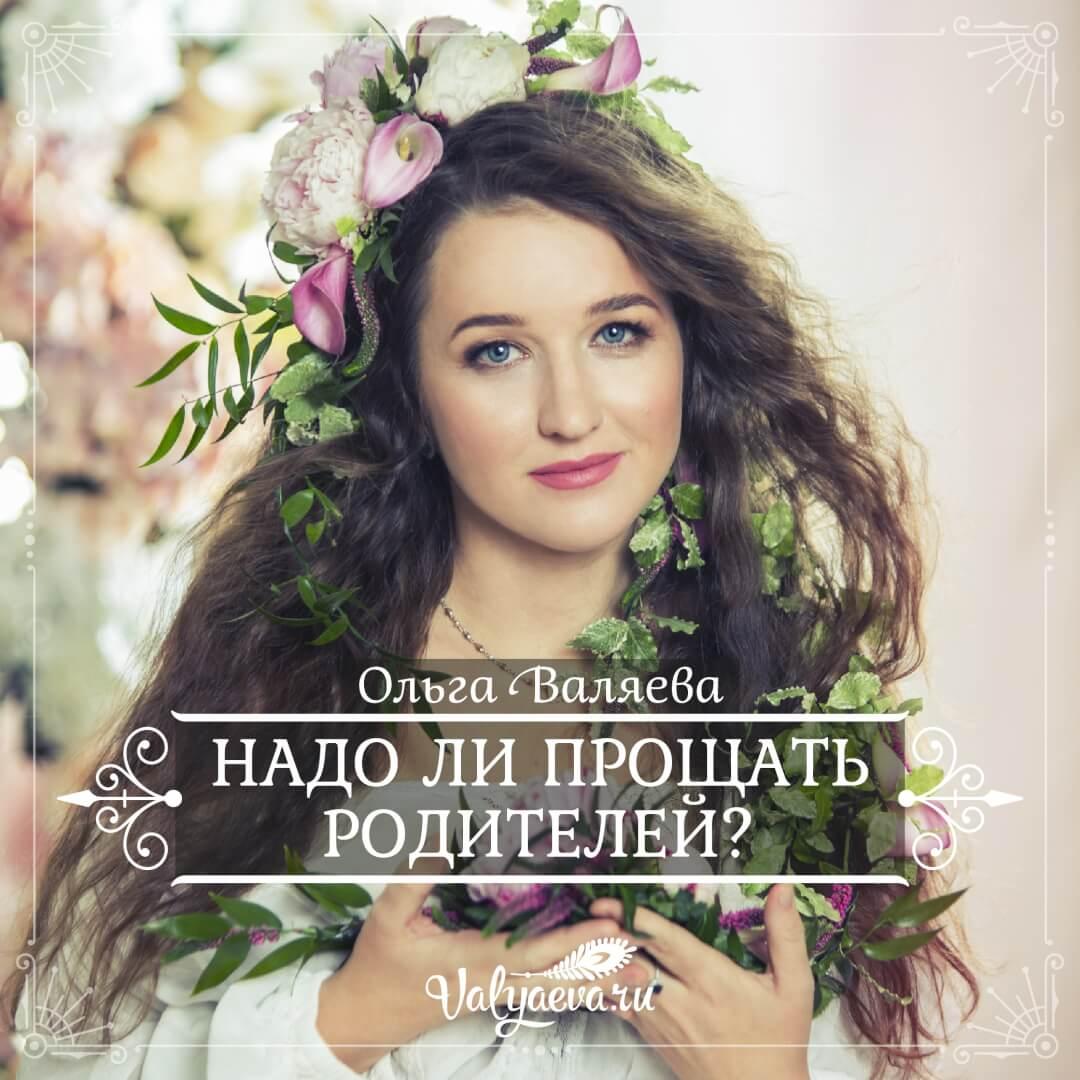 Ольга Валяева - Надо ли прощать родителей?