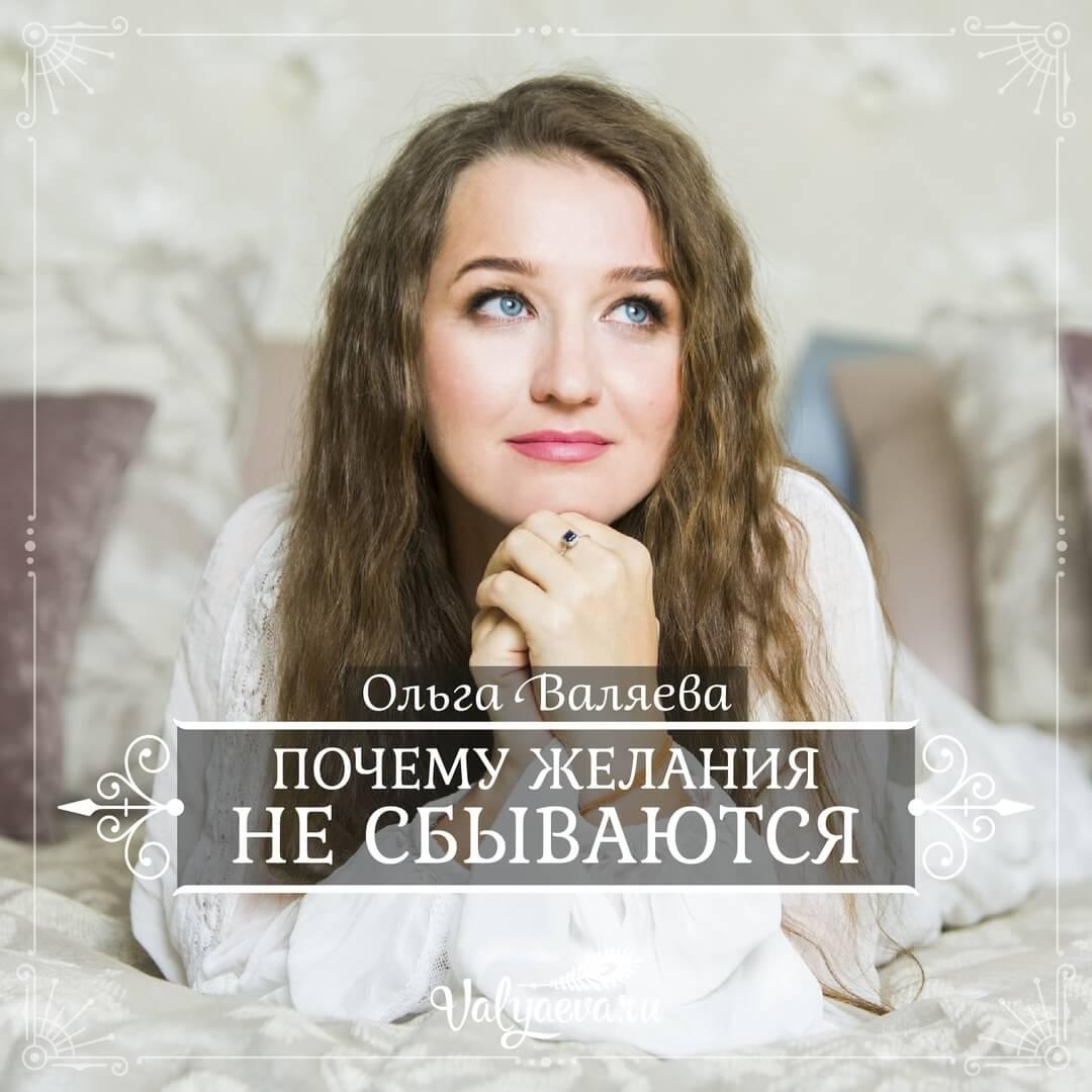 Ольга Валяева - Почему желания не сбываются