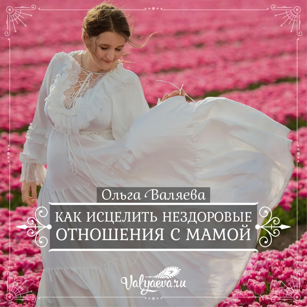 Ольга Валяева - Как исцелить нездоровые отношения с мамой