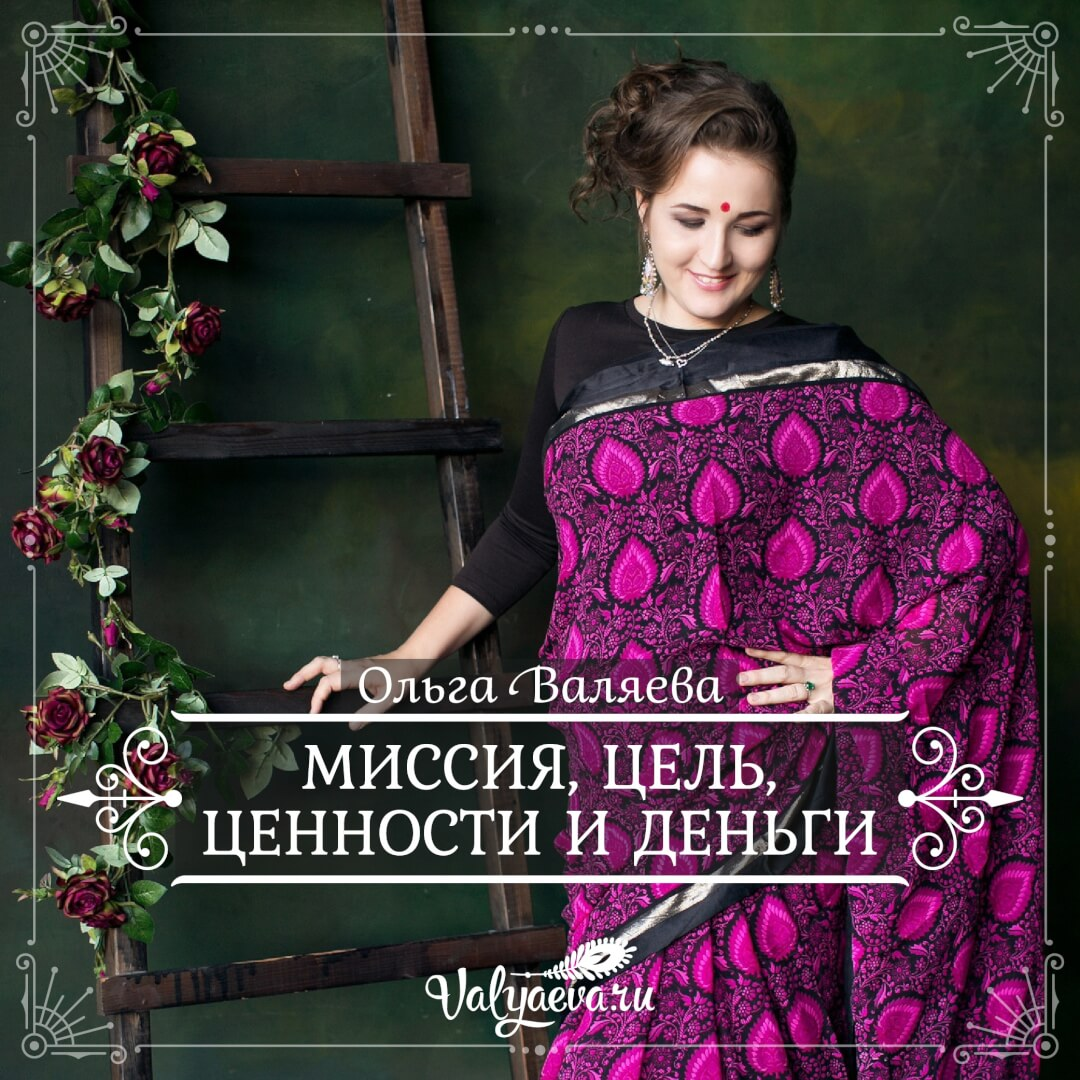 Ольга Валяева - Миссия, цель, ценности и деньги