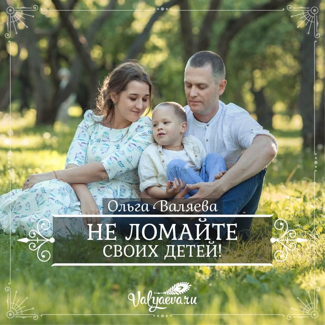 Ольга Валяева - Не ломайте своих детей!