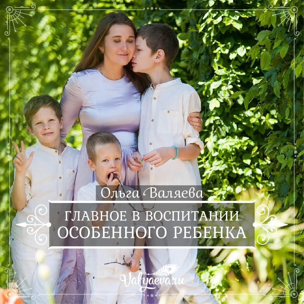 Ольга Валяева - Главное в воспитании особенного ребенка