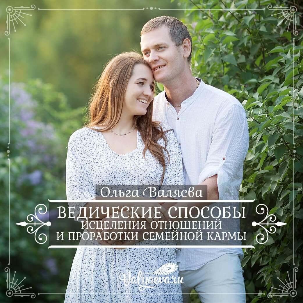 Ольга Валяева - Ведические способы исцеления отношений и проработки семейной кармы