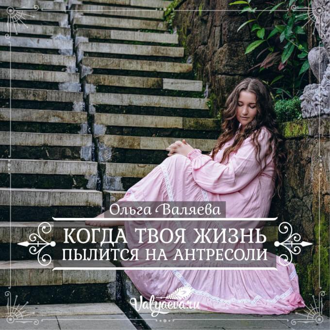 Ольга Валяева - Когда твоя жизнь пылится на антресоли