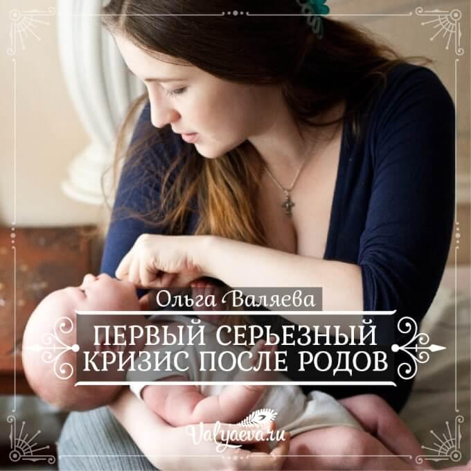Ольга Валяева - Первый серьезный кризис после родов
