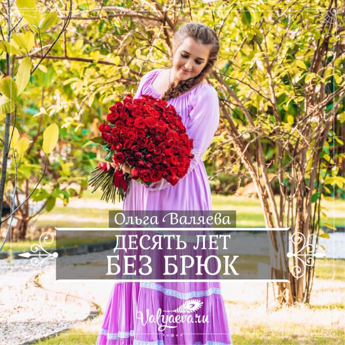 Ольга Валяева - Десять лет без брюк