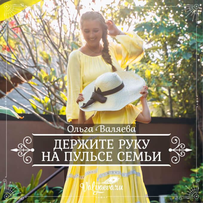 Ольга Валяева - Держите руку на пульсе семьи
