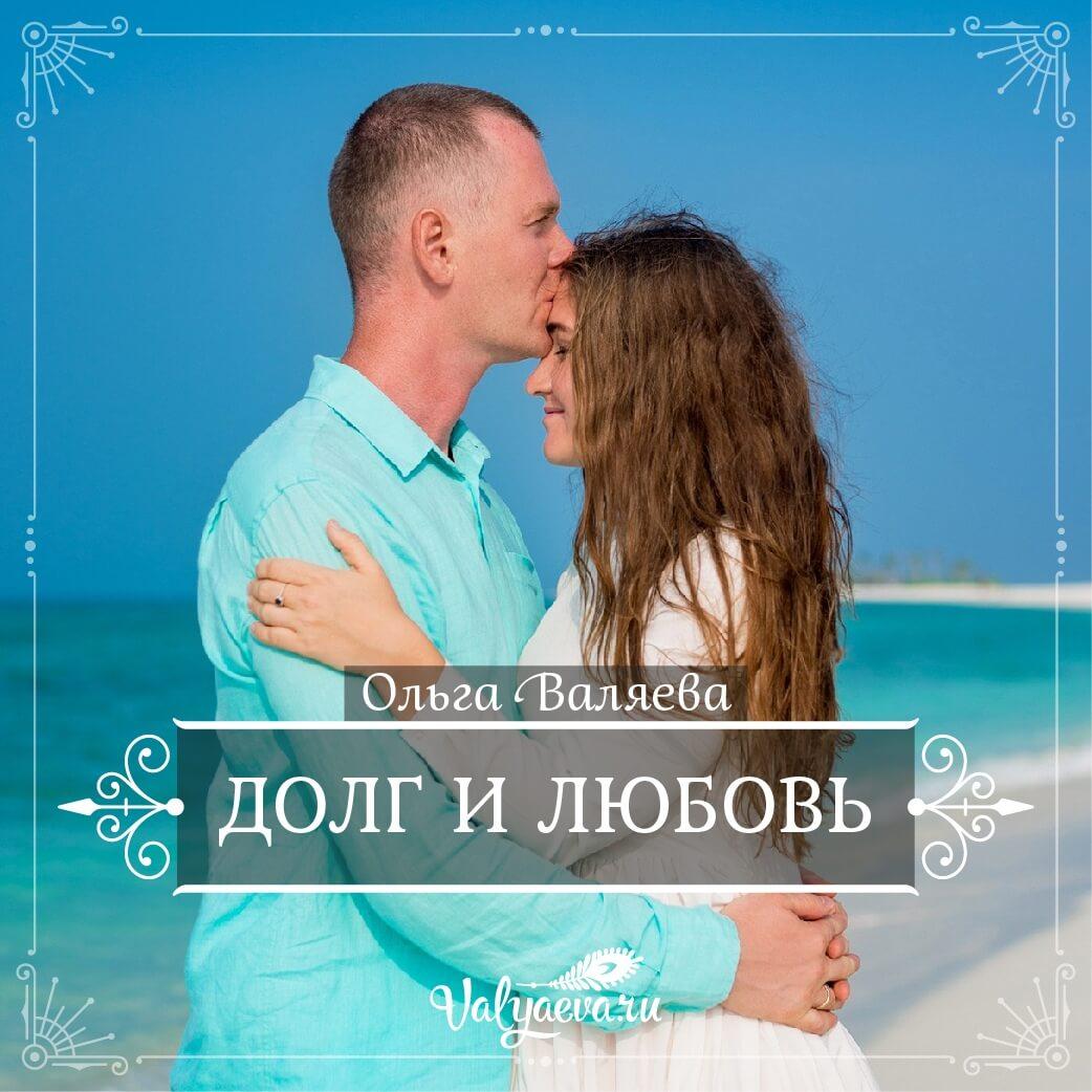 Ольга Валяева - Долг и любовь