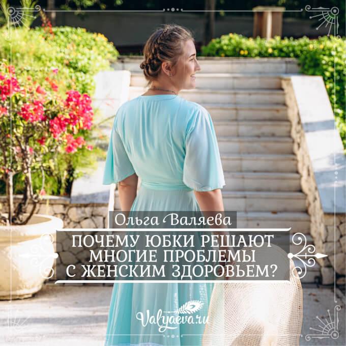 Ольга Валяева - Почему юбки решают многие проблемы с женским здоровьем?