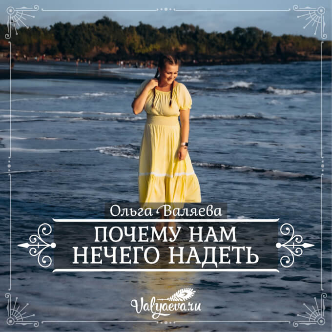 Ольга Валяева - Почему нам нечего надеть