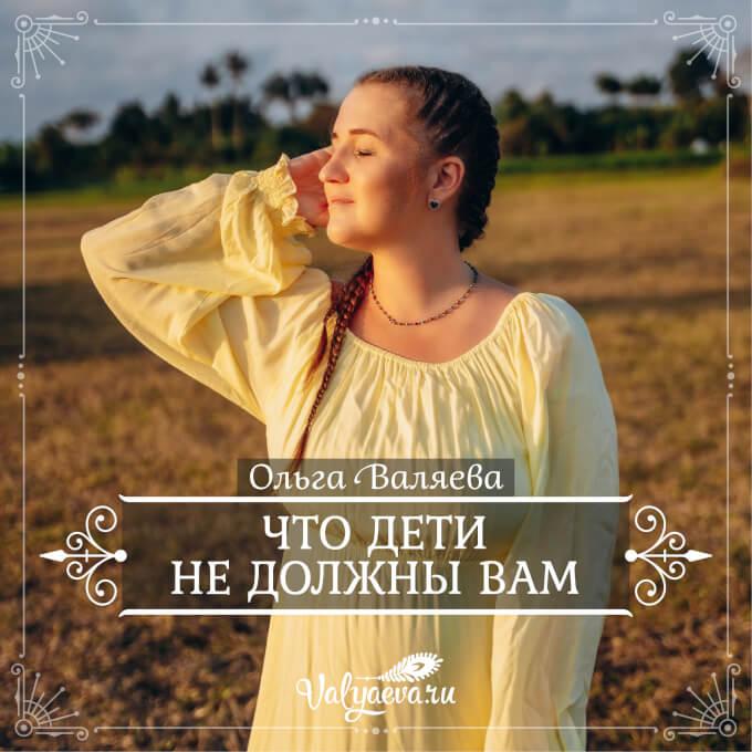 Ольга Валяева - Что дети не должны вам