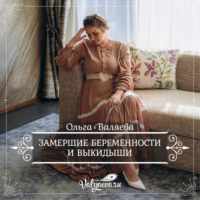 Ольга Валяева - Замершие беременности и выкидыши