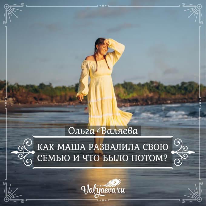 Ольга Валяева - Как Маша развалила свою семью и что было потом?