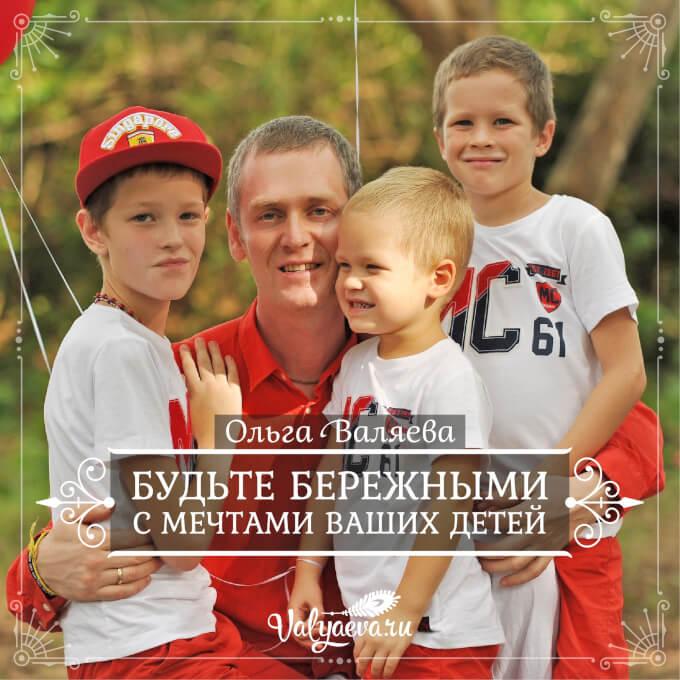 Ольга Валяева - Будьте бережными с мечтами ваших детей