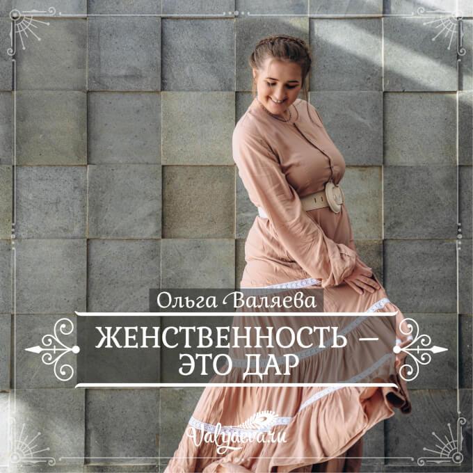 Ольга Валяева - Женственность – это дар