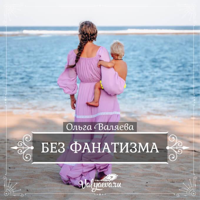 Ольга Валяева - Без фанатизма