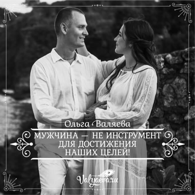 Ольга Валяева - Мужчина - не инструмент для достижения наших целей!