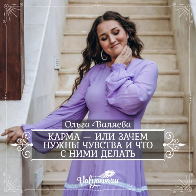 Ольга Валяева - Карма — или зачем нужны чувства и что с ними делать