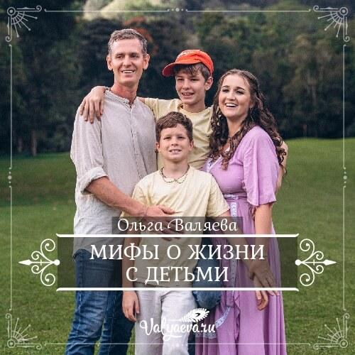 Ольга Валяева - Мифы о жизни с детьми