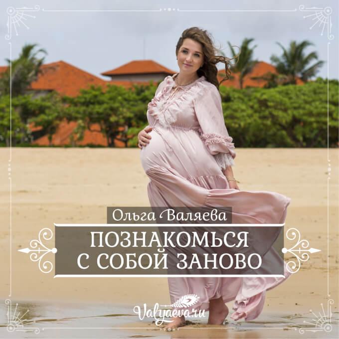Ольга Валяева - Познакомься с собой заново
