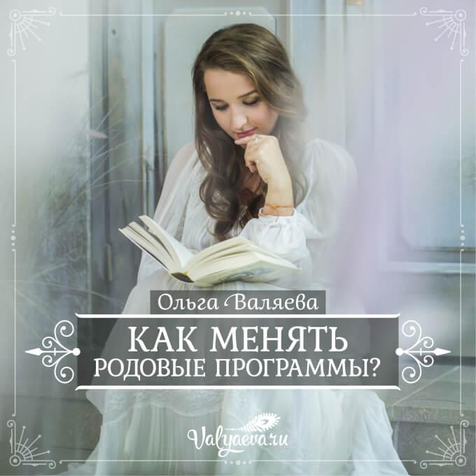 Ольга Валяева - Как менять родовые программы?