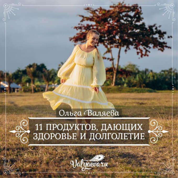 Ольга Валяева - 11 продуктов, дающих здоровье и долголетие