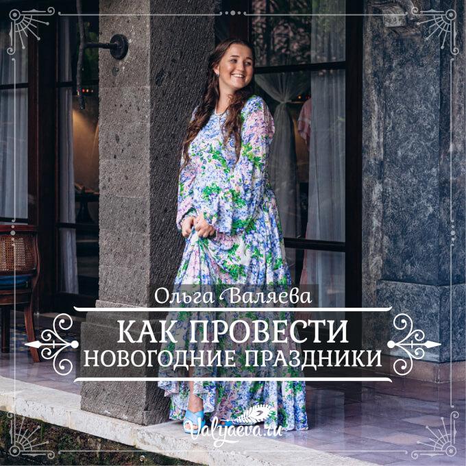 Ольга Валяева - Как провести новогодние праздники