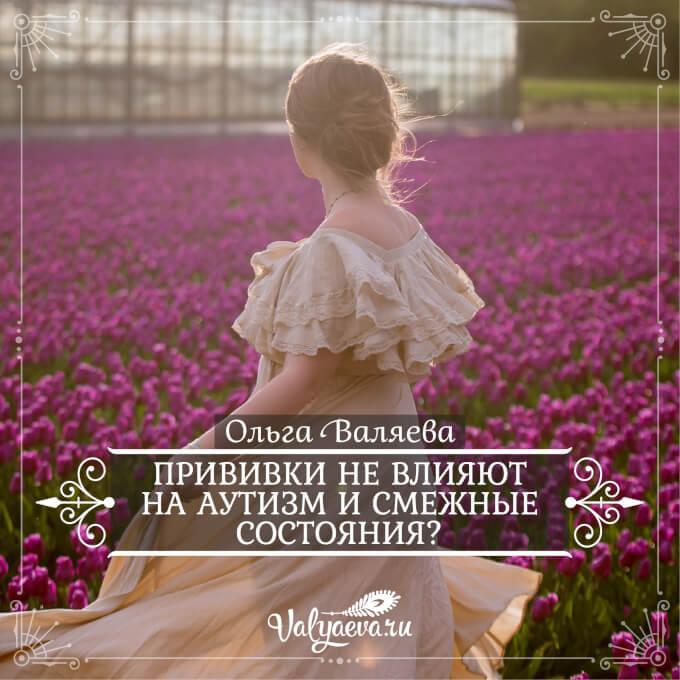 Ольга Валяева - Прививки не влияют на аутизм и смежные состояния?