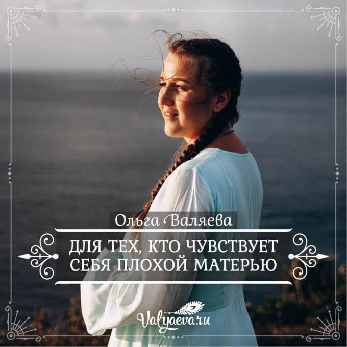 Ольга Валяева - Для тех, кто чувствует себя плохой матерью