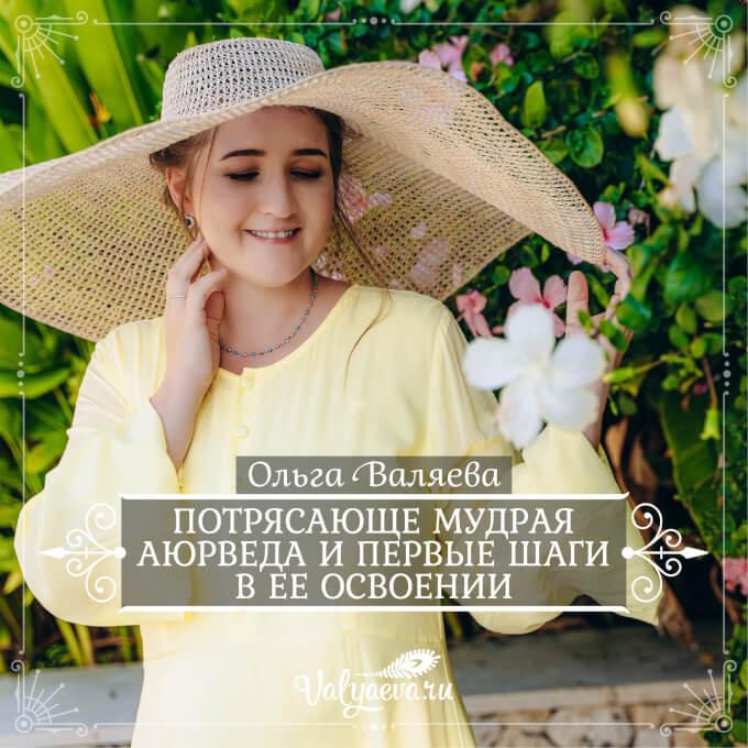 Ольга Валяева - Потрясающе мудрая аюрведа и первые шаги в ее освоении